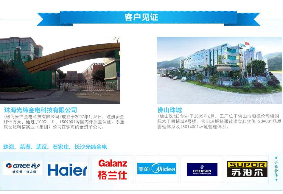 美的,格力,海尔电器及各类汽车行业专业线束设备供应商