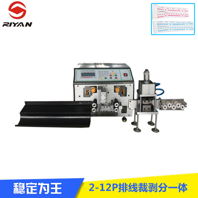 RY-380裁线分线剥皮机